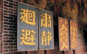 Caracteres chinos antiguos