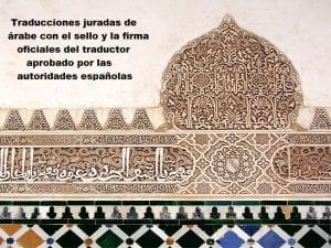 Traductor jurado de árabe nombrado por el Ministerio Español de Exteriores